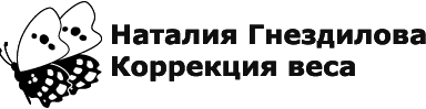 Наталия Гнездилова